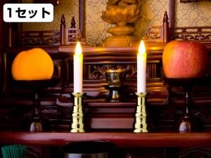 LED キャンドル ろうそく ローソク 蝋燭 仏壇用 リモコン式 安心LEDローソク 1セット TG