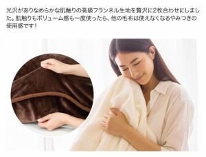 あったか4層構造フランネル毛布 シングル ほこりが出にくい 防ダニ 抗菌消臭 静電気防止 手洗いOK テイジン