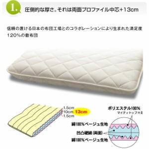 日本製 極厚 13cmマットレス敷布団 ダブル 防ダニ 抗菌 防臭 中綿 使用 両面プロファイル 固綿入り三層 マットレス不要 敷ふとん 布団