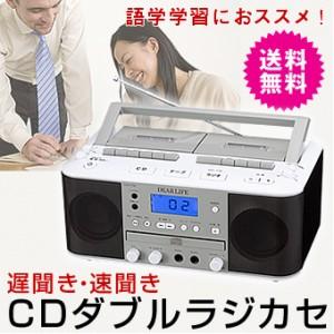 遅聞き・速聞き CD ダブル ラジカセ プレーヤー AM FM ラジオ カセットテープレコーダー カラオケ 英会話 録音 日本語表記