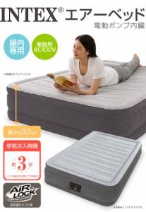 ベッド 電動エアーベッド エアベッド シングル インテックス社製 INTEX intex  簡易ベッド 来客用