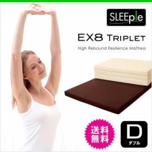 マットレス 高反発 三つ折り 8cm 高反発マット ダブル EX8 triplet SLEEple/スリープル 送料無料