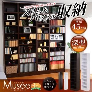 【x】【メーカー直送品】02-WL45-28 ウォールラック-幅45・深型タイプ-【Musee-ミュゼ-】