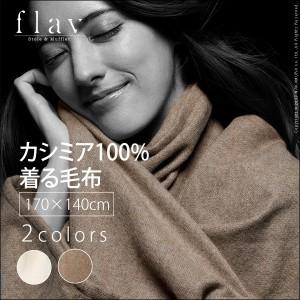【メーカー直送品】03-61700063 着れる毛布 部屋着 カシミヤ 着る毛布 ガウン フレイバー flav