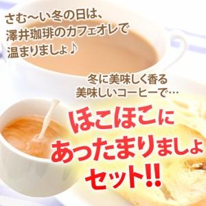 【澤井珈琲】送料無料 カフェな雰囲気漂うお得な福袋 (コーヒー/珈琲/カフェオレ/カフェオレベース)