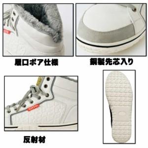 安全靴 AITOZ アイトス セーフティシューズ(防寒)AZ-51702