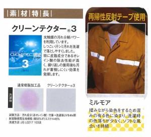 安全作業服 旭蝶繊維 セーフティツータックパンツ E697  大きいサイズ5L・6L 秋冬作業服