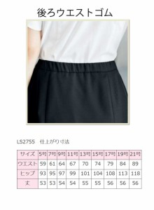 事務服 制服 BON ボンマックス プリーツスカート LS2755  大きいサイズ21号