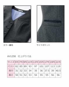 事務服 制服 BON ボンマックス ベスト AV1258 2017年秋冬新作 大きいサイズ21号