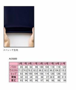 事務服 制服 BON ボンマックス ジャンパースカート 春夏 AO5800 大きいサイズ21号