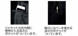 ★事務服 制服 BONMAX[ボンマックス] ジャケット 秋冬 LJ0156