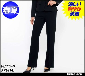 ★事務服 制服 BONMAX(ボンマックス) パンツ 春夏 LP6714大きいサイズ21号