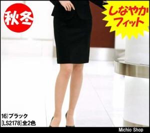 ★事務服 制服【BON】秋冬タイトスカート LS2178ボンマックス事務服