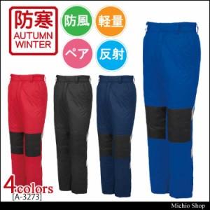★防寒服 コーコス co-cos 防寒パンツ A-3273  大きいサイズ5L