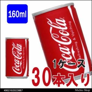 【コカ・コーラ】コカ・コーラ 160ml 缶 30本 炭酸 コカコーラ コカ・コーラ社商品メーカー直送 【代引き