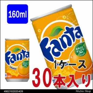 【コカ・コーラ】ファンタオレンジ 160ml 缶 30本 炭酸 コカ・コーラ社商品メーカー直送 【代引き不可】
