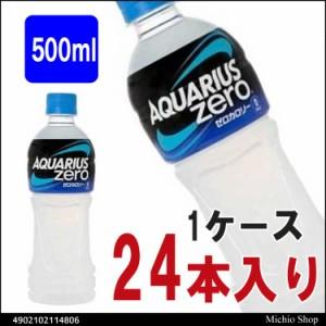 【コカ・コーラ】アクエリアスゼロ 500mlPET 24本 スポーツドリンク コカ・コーラ社商品メーカー直送 【