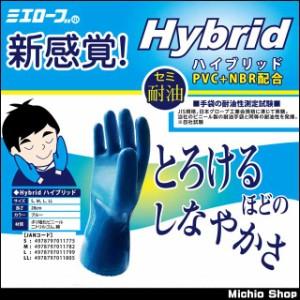 ★作業用品 作業手袋 三重化学工業 ミエローブ ハイブリッド ゴム手袋 セミ耐油 福徳産業