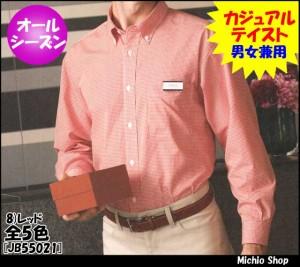 ★ワークシャツ ビジネスシャツ Jack&Betty男女兼用長袖シャツ JB55021 サンエス
