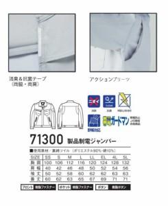 Z-DRAGON ジードラゴン製品制電ジャンパー 71300 秋冬 自重堂 大きいサイズ5L