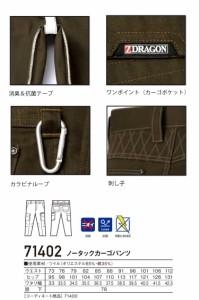 Z-DRAGON ジードラゴン ノータックカーゴパンツ 71402 秋冬 自重堂 2017年秋冬新作 大きいサイズ101cm・106cm