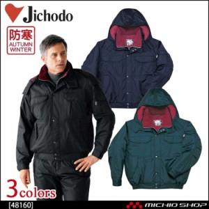防寒服 防寒着 作業服 自重堂 防水防寒ブルゾン 48160 大きいサイズ5L