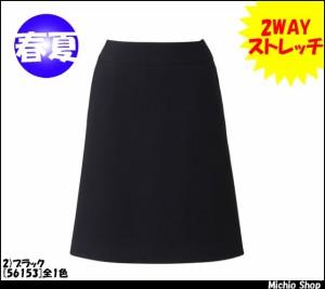 事務服 制服 en joie(アンジョア)春夏フレアースカート(丈50cm) 56153大きいサイズ17号・19号 アンジ