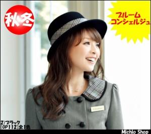 ★事務服 制服 en joie帽子 OP112 アンジョア事務服