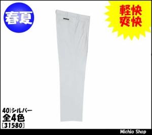 作業服 作業着 クロダルマ スラックス(ツータック) 31580 春夏 大きいサイズ120cm KURODARUMA