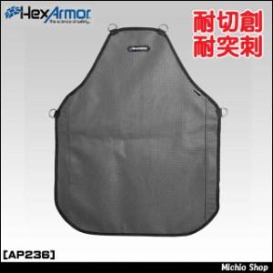 【HEXARMOR】【働楽】耐切創前掛け AP236ヘックスアーマー大中産業作業手袋