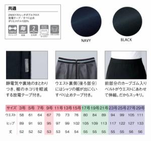 事務服 制服 pieds ピエ aitoz キテミテ体感プリーツスカート(53cm丈) HCS4001 大きいサイズ21号〜29号
