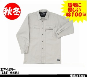 作業服 作業着【RAKAN】長袖シャツ(厚地) 384大きいサイズBig 日新被服作業服