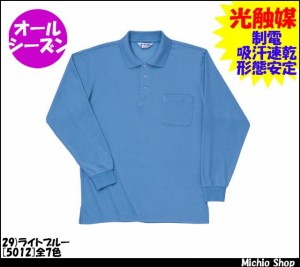 作業服/作業着/RAKAN光触媒長袖ポロシャツ 5012大きいサイズBig 日新被服 作業服