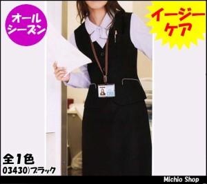 事務服 制服 SELERY(セロリー) ベスト S-03430
