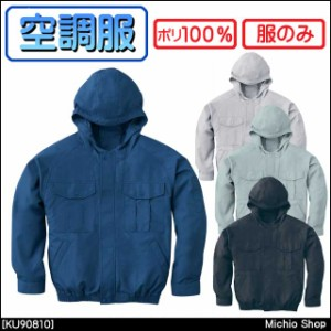 ★空調服 SUN-S サンエス フード付長袖ブルゾン(ファンなし) KU90810 作業服