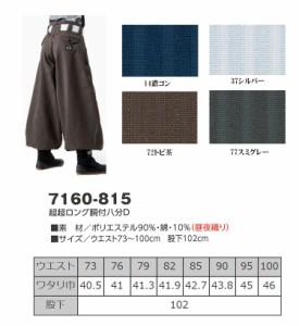 作業服 寅壱 トライチ 超超ロング胴付八分D 7160シリーズ 7160-815 大きいサイズ100cm