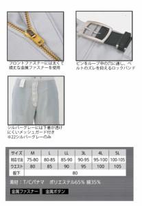 現場服 作業服 XEBEC ジーベック ノータックラットズボン 2196 春夏