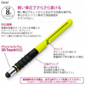 送料無料 スマホ タブレット タッチペン シリコンタイプ スマホ スタイラスペン 立体グリップ クリップ付 軽量 iPhone iPad PG-TPEN1