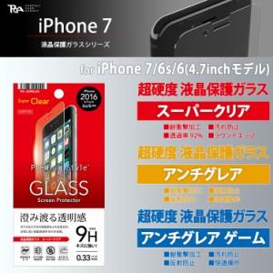 送料無料 iPhone7/6S/6 液晶保護 ガラス フィルム 飛散防止 ラウンドエッジ加工 クリーニングクロス ホコリ取りシール 付属 PG-16MGL0