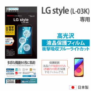 LG style L-03K 液晶保護フィルム 衝撃吸収フルスペック 高光沢 ブルーライトカット 抗菌 ハードコート 2H JE1263L03K