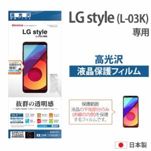 LG style L-03K 液晶保護フィルム 高光沢 ハードコート 高透明 3H 平面保護 抗菌 カメラレンズフィルム P1258L03K