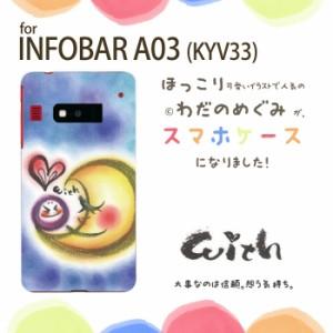 【送料無料】わだの めぐみ デザイン ケース ハード INFOBAR A03 KYV33 ほっこり かわいい 癒し アート パステル カバー