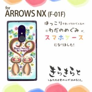 【送料無料】わだの めぐみ デザイン ケース ハード ARROWS NX F-01F  かわいい 癒し パステル カバー  きらきらと