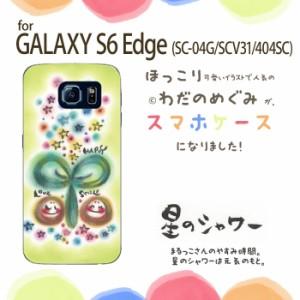 【送料無料】わだの めぐみ デザイン ケース ハード GALAXY S6 Edge SC-04G 404SC ほっこり かわいい 癒し アート パステル カバー