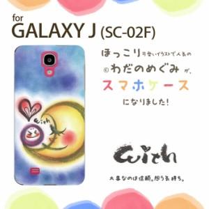 【送料無料】わだの めぐみ デザイン ケース ハード GALAXY J SC-02F  かわいい 癒し パステル カバー  With