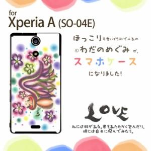 【送料無料】わだの めぐみ デザイン ケース ハード Xperia A SO-04E  かわいい 癒し パステル カバー  LOVE