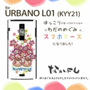 【送料無料】わだの めぐみ デザイン ケース ハード URBANO L01 KYY21  かわいい 癒し パステル カバー  なかよし