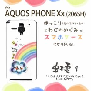 【送料無料】わだの めぐみ デザイン ケース ハード AQUOS PHONE Xx 206SH  かわいい 癒し パステル カバー  虹雲1