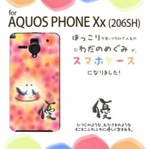 【送料無料】わだの めぐみ デザイン ケース ハード AQUOS PHONE Xx 206SH  かわいい 癒し パステル カバー  優