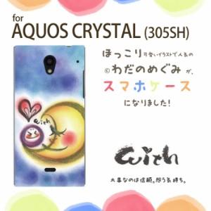 【送料無料】わだの めぐみ デザイン ケース ハード AQUOS CRYSTAL 305SH  かわいい 癒し パステル カバー  With